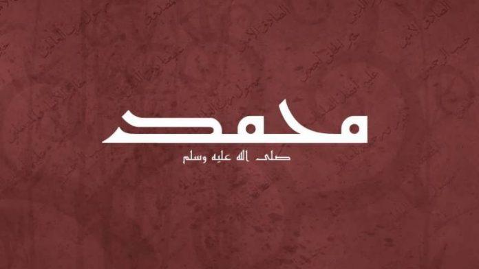Muhammad Rasulullah SAW Ilustrasi